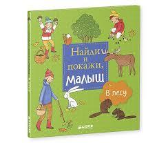 <b>Clever Попова</b> Е. Книга Найди и покажи малыш В лесу ...