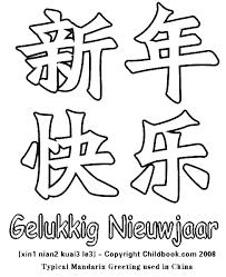 Chinees Nieuwjaar Kleurplaten Gelukkig Nieuwjaar