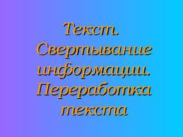 класс Элективный курс Урок № Практическое занятие Текст  Текст Свертывание информации Переработка текста