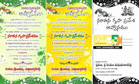 Birthday Cards In Telugu Awesome 1st Birthday Invitation Cards In