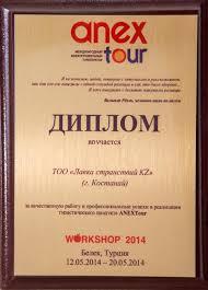 Диплом anex tour Турфирма Лавка странствий  Диплом anex tour 2014