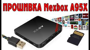 Прошивка Android ТВ приставки Nexbox A95X TV Box (2017 ...
