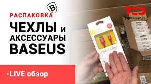 <b>BASEUS чехлы</b> и <b>аксессуары</b>. Распаковка товара. - YouTube