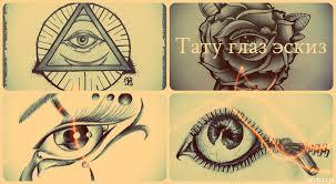 тату глаз эскиз смотреть картинки для татуировки