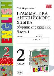 Учебники для класса на com Английский язык