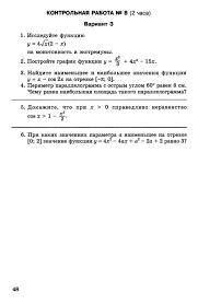 Конспект по истории за класс по парагрофу sculalam  Конспект по истории за 9 класс по 19 парагрофу