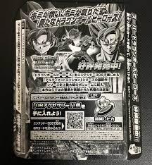 ドラゴンボール ヒーローズ アルティメット ミッション x qr コード