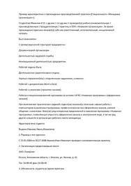 Отчет о прохождении производственной практики Специальность  Отчет о прохождении производственной практики Специальность Менеджер организации