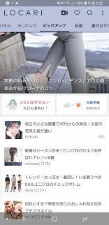 女子力アップ間違いなし人気のおすすめライフスタイル系情報アプリ3選