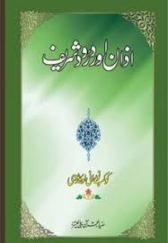 book okarvi azaan and durood shareef