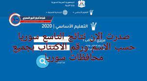 "moed.gov.sy"" هنا رابط موقع وزارة التربية السورية الاستعلام عن نتائج التاسع  سوريا 2021 حسب"