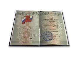 Купить диплом механика в Москве Диплом механика о начальном образовании