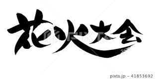 筆文字 花火 花火大会 イベント イラストのイラスト素材 41853692 Pixta