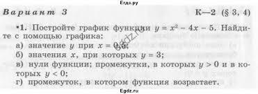 Решение контрольная работа вариант К № по Алгебре  ГДЗ Учебник по алгебре 9 класс Дидактические материалы Ю Н Решебник контрольная работа