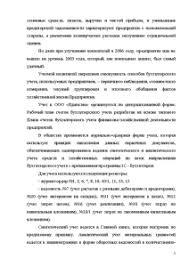 Отчет по производственной практике на ООО Единство Отчёт по  Отчёт по практике Отчет по производственной практике на ООО Единство 5