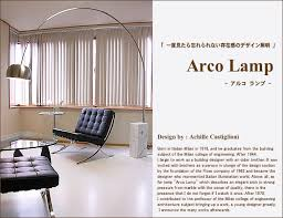arco lighting. or httpwwwineostylecomgoodslightarco_lampimgtopjpg arco lighting