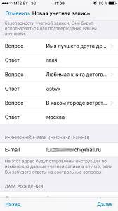 Как настроить apple id на своем iphone Контрольные вопросы apple id