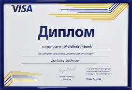 moldindconbank  две награды диплом За лидерство в эмиссии премиальных карт visa gold и visa platinum и диплом За запуск эквайринга бесконтактных карт visa paywave