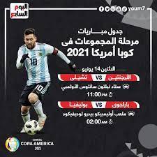 Copa America .. مواعيد مباريات اليوم فى بطولة أمريكا - اليوم السابع