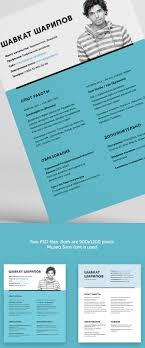 professional cv resume and cover letter psd templates one page psd resume cv template