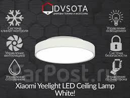 Потолочный <b>Светильник Xiaomi Yeelight LED</b> Ceiling Lamp White ...
