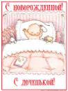 Поздравления с новорожденной девочкой в открытках