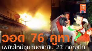 วอด 76 คูหา เพลิงไหม้ชุมชนตากสิน 23 กลางดึก l TNN News ข่าวเช้า l  13-08-2020 - YouTube