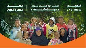 المؤتمر الأول للمشروع القومي حياة كريمة - YouTube