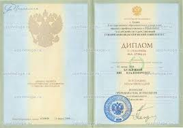 Дипломированные психологи Казань  Психологи загрузившие скан диплома Казань