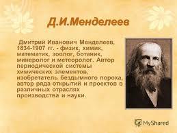 Реферат Менделеев Дмитрий Иванович Биографии Менделеев реферат