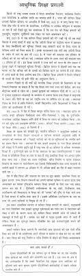 very short essay on education system in very short essay  very short essay on education system in very short essay on education system in no middlemen com