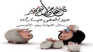 رسائل تهنئة عيد الأضحى 2021 وأجمل العبارات لتبادلها بالعيد بين الأهل