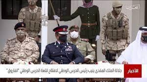 البحرين مركز الأخبار : سمو رئيس الحرس الوطني يفتتح قلعة الحرس الوطني  الفاروق 16-03-2021 - YouTube