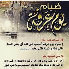 ادعية يوم عرفات بالصور - موسوعة