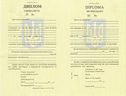 Виды дипломов Диплом специалиста
