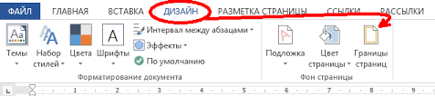 Как сделать красивые рамки в word  Нажав на вкладке Дизайн нажимаем кнопку Разметка страниц