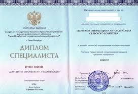 Диплом вуза ДНР удостоверяет высшее образование без фамилий   04