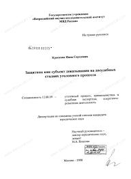 Диссертация на тему Защитник как субъект доказывания на  Диссертация и автореферат на тему Защитник как субъект доказывания на досудебных стадиях уголовного процесса