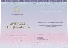 Проверка подлинности диплома работодателем А ваш диплом  Как работодатели проверяют подлинность диплома