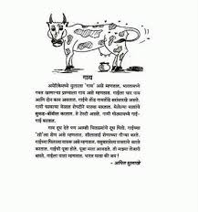 essay on my cow in hindi coursework affordable and quality essays essay on cow for children and students