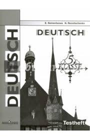 Книга Немецкий язык класс Контрольные задания для подготовки  5 класс Контрольные задания для подготовки к ОГЭ