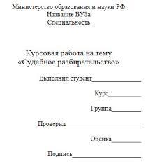 Курсовая по теме арбитражный суд newprovince Курсовая по теме арбитражный суд файлом