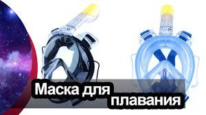 Подводная <b>маска</b>. <b>Маска</b> для дайвинга. Полнолицевая <b>маска</b> для ...