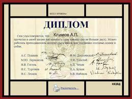 Диплом филолога за минут Блог Александра Климова Диплом красивый с гербом СССР Сейчас такие не выдают