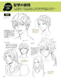 キャラクターの個性を演出する髪の描き方講座jimmy マンガ 髪型