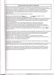 Образцы заключения кадастрового инженера при уточнении Кроме того Заключение кадастрового инженера может представлять собой отдельный документ Круглосуточно работает телефон Горячей линии по вопросам нарушений