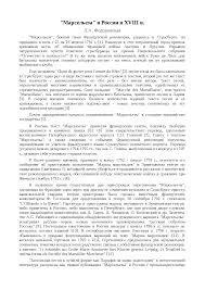 Марсельеза в России в xviii в реферат по русской литературе  Это только предварительный просмотр