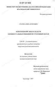 Диссертация на тему Использование доказательств в процессуальных  Диссертация и автореферат на тему Использование доказательств в процессуальных решениях по уголовным делам