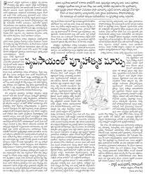 agriculture essay essay in mobile apps are transforming  lok satta news 2012 courtesy andhra jyothy