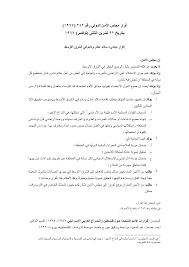 قرار مجلس الأمن الدولي رقم 242بتاريخ 22 من نوفمبر 1967
